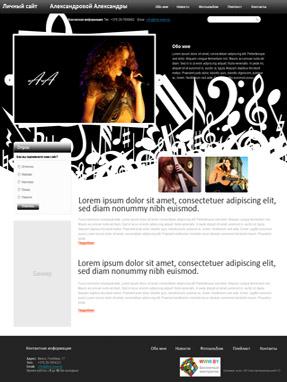Личный сайт певицы