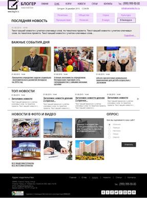 Информационный сайт(адаптив)