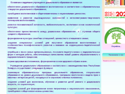 """ГУО \""""Дошкольный центр развития ребенка № 2 г.Лида\"""""""