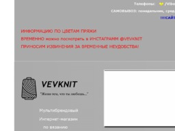 Vev_knit